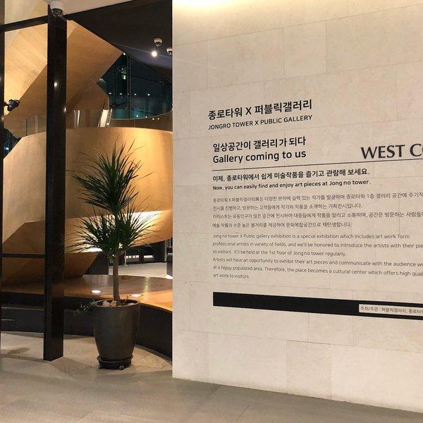 1 종로타워 박봉춘 개인전