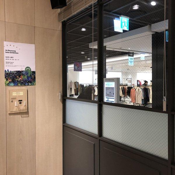 9 현대백화점 천호점 임보영전시