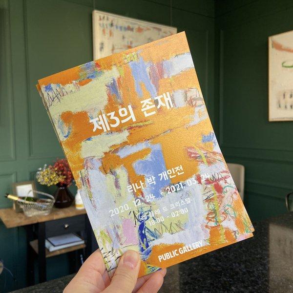 레끌레드 리나박9