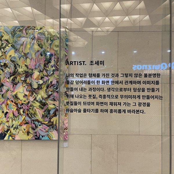 서울스퀘어 조세미6